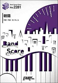 楽譜 朝陽/あいみょん(バンド・ピース 2281)