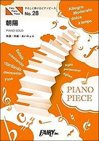 楽譜 朝陽/あいみょん 原調初級版/イ短調版(PPE28/やさしく弾けるピアノピース(バイエル終了程度))