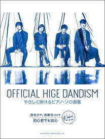 楽譜 Official髭男dism/やさしく弾けるピアノ・ソロ曲集(音名カナ、指番号付きで初心者でも安心)