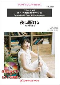 駆ける 夜 cd に YOASOBI「夜に駆ける」も収録した初のCD『THE BOOK』1/6発売!