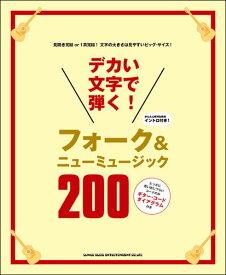 楽譜 フォーク&ニューミュージック200(デカい文字で弾く!)
