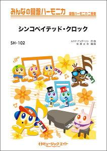 楽譜 SH 102 シンコペイテッド・クロック(みんなの鍵盤ハーモニカ/ピアノ伴奏譜(フルスコアと鍵盤ハーモニカ1&2(10部のセット)))