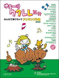 楽譜 ゆる〜りウクレレ気分/アンサンブル編(CD付)(改訂版)(みんなで弾けちゃう)