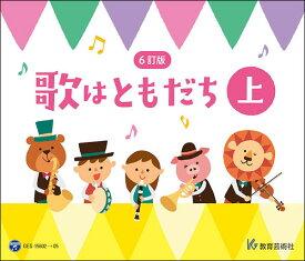 CD 6訂版 歌はともだち(上巻)(CD4枚組)(GES-15602/5)