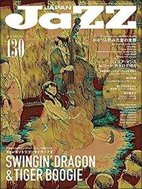 JAZZ JAPAN Vol.130(08838/YOUNG GUITAR 2021年07月号増刊)