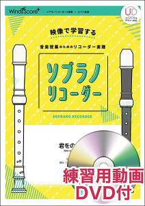 楽譜 SPR-0011 君をのせて(練習用動画DVD付)(リコーダー楽譜/難易度:ふつう/演奏時間:2分10秒)
