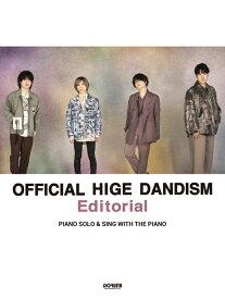 楽譜 Official髭男dism/Editorial(ピアノ・ソロ&弾き語り)