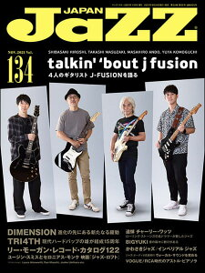 JAZZ JAPAN Vol.134(08838/YOUNG GUITAR 2021年11月号増刊)