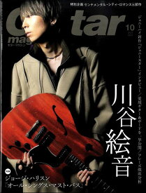 Guitar magazine(ギター・マガジン)2021年10月号(02933/FOR ALL GUITAR PLAYERS)