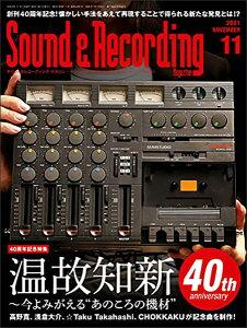 Sound&Recording Magazine(サウンド&レコーディング・マガジン)2021年11月号