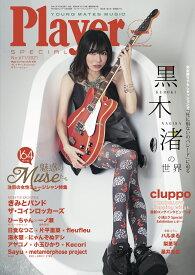 Player SPECIAL(プレイヤー・スペシャル)-Summer Issue-(月刊Player10月号別冊)【9月29日発売予定】