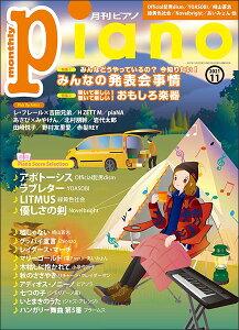 月刊 ピアノ 2021年11月号(GTM01100153)