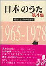 楽譜 日本のうた第4集/昭和40〜53年 歌集
