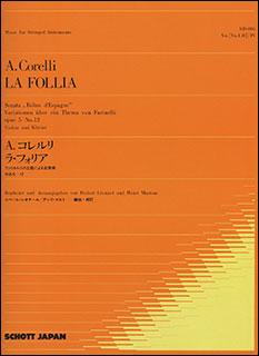 楽譜 A.コレルリ/ラ・フォリア 「ファリネリの主題による変奏曲 作品5-12」 SJS-005/ヴァイオリン(独奏又は二重奏)とピアノのための