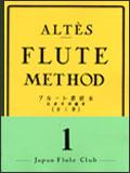 楽譜 アルテフルート教則本 第1巻