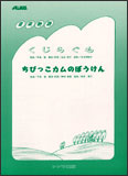 楽譜 音楽物語/くじらぐも・ちびっこカムのぼうけん OM-4