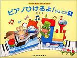 楽譜 ピアノひけるよ!/ジュニア 1(しってるきょくでどんどんひける)