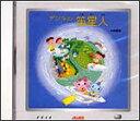 CD デジタル笛星人 ACD-010/北村俊彦