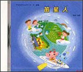 CD 笛星人(CD) ACD-005/子どものためのリコーダー曲集