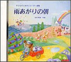 CD 雨あがりの朝 ACD-002/子どものためのリコーダー曲集