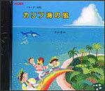 CD カリブ海の風 ACD-009/リコーダー曲集
