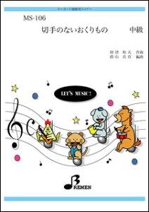楽譜 MS-106 切手のないおくりもの(財津和夫) キーボード鼓隊/中級