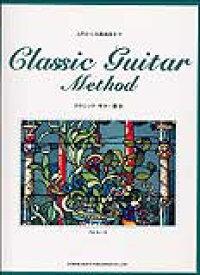 楽譜 クラシック・ギター教本 3328/入門から名曲演奏まで