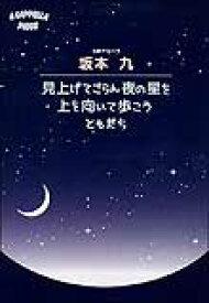 楽譜 見上げてごらん夜の星を/上を向いて歩こう/ともだち(坂本九) アカペラ・ピース/5声アカペラ