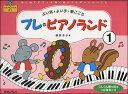 楽譜 プレ・ピアノランド 1 はじめてピアノを弾く前にマスターしたいこと/よい耳・よい手・歌ごころ