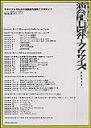 DVD ギタリストのための演奏能力開発エクササイズ 610766/VWD-151/ビデオ・ワークショップ/55分/解説書付