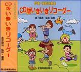 CD いきいきリコーダー 984520/伴奏・模範演奏集