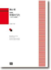 楽譜 【受注生産】 湯山昭/草笛のうた〜ふるさとは多摩川〜(女声合唱組曲)(6366)