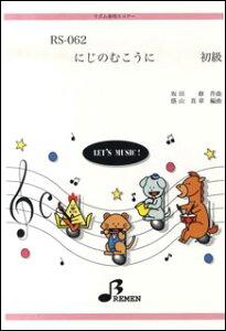 楽譜 RS-062 にじのむこうに(「おかあさんといっしょ」より) リズム奏/初級