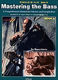 楽譜 マスタリング・ザ・ベース BOOK 2(2CD付)  エレクトリック・アップライトベースのための総合的メソッド