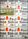 DVD ポール・サイモン/「アンジー」1曲マスター(DVD) ATDV-037/大人のアコースティック・ギター専科/TAB譜付/約54分