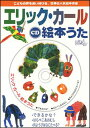 CD エリック・カール/絵本うた(こどもの夢を追い続ける、世界の人気絵本作家) ランキングお取り寄せ