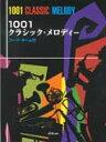 楽譜 1001クラシック・メロディー(コード・ネーム付) 4081/クラシックからジャズまでさまざまな場面で使える