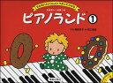 楽譜 ピアノランド 1(せんせいといっしょにうたってひける/全曲楽しい伴奏つき )