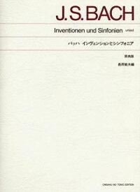 楽譜 バッハ/インヴェンションとシンフォニア (原典版)(413120/標準版 ピアノ楽譜)