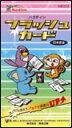 楽譜 バスティン・フラッシュカード(日本語版)(GP27J)