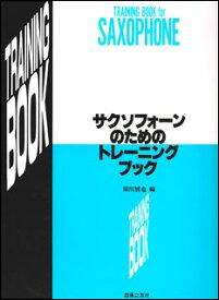 楽譜 サクソフォーンのためのトレーニングブック 605250