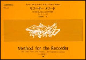 楽譜 リコーダーメソード(100の舞曲と民謡および30の練習曲)(F. J. ギースベルト(著)/ソプラノ、アルト、テナー、バスリコーダーのための)