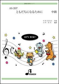 楽天市場ともだちになるために楽譜本雑誌コミックの通販