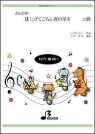 楽譜 AS-208 見上げてごらん夜の星を 器楽合奏/パート譜付/上級