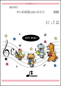 楽譜 RS-071 タンポポ団にはいろう!!(「おかあさんといっしょ」より) リズム奏/初級