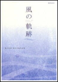 楽譜 黒沢吉徳/風の軌跡(混声合唱作品集) 24036