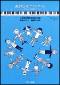 楽譜 弾き歌いピアノテキスト 4364/初歩から応用まで
