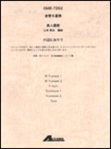 楽譜 黒人霊歌/川辺におりて(金管6重奏) GME-7262/Trp 2 Hrn Trb 2 Tuba/T:約3'40''/グレード3