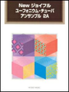 楽譜 New ジョイフル ユーフォニウム・チューバ アンサンブル 2A
