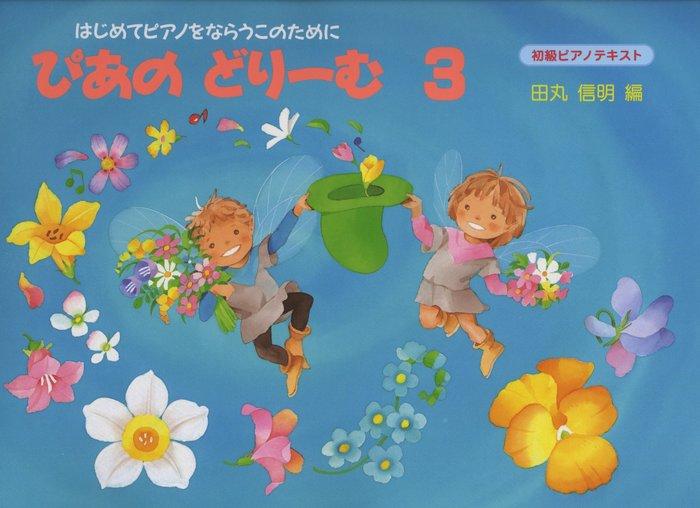 楽譜 ぴあのどりーむ 3(はじめてピアノをならう子のための初級ピアノテキスト)